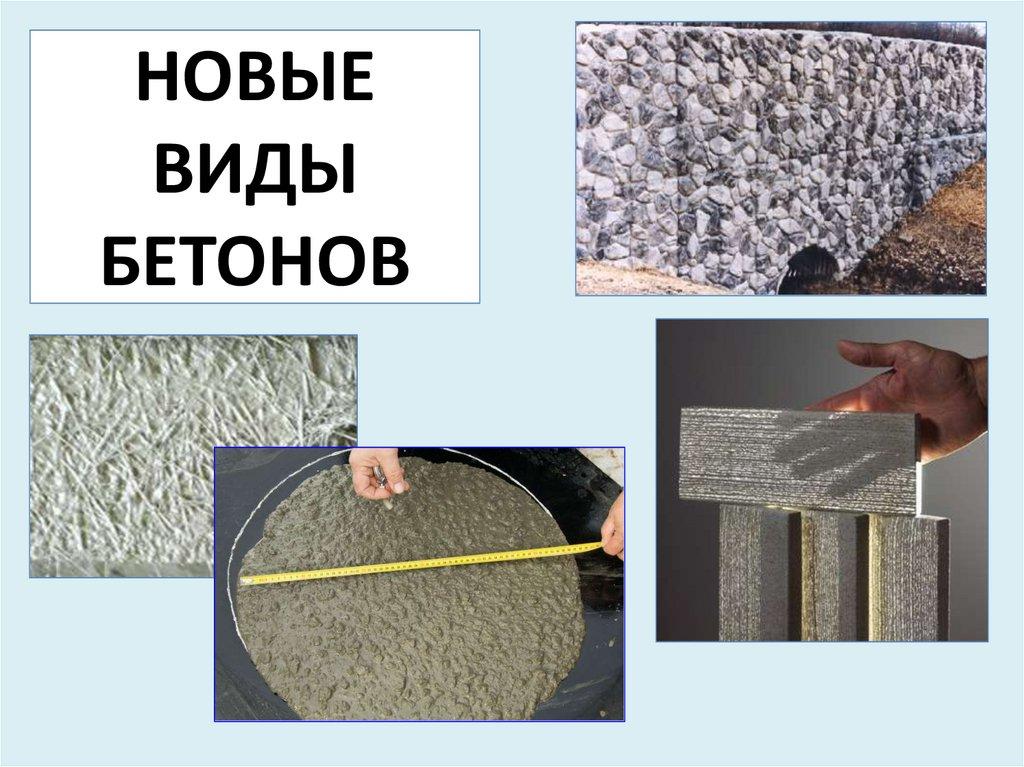 Новые виды бетонов цементные растворы м25