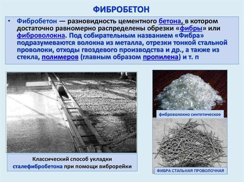Фибробетон бетон армированный волокнами фибрами купить фреза по бетону