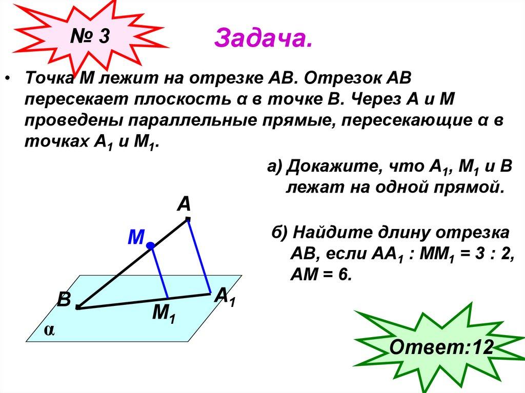 Решение задач на параллельность прямых и плоскости решение задач по математике школа россии