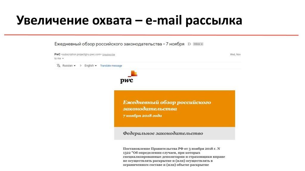 2 день SEO интенсива для PwC - презентация онлайн