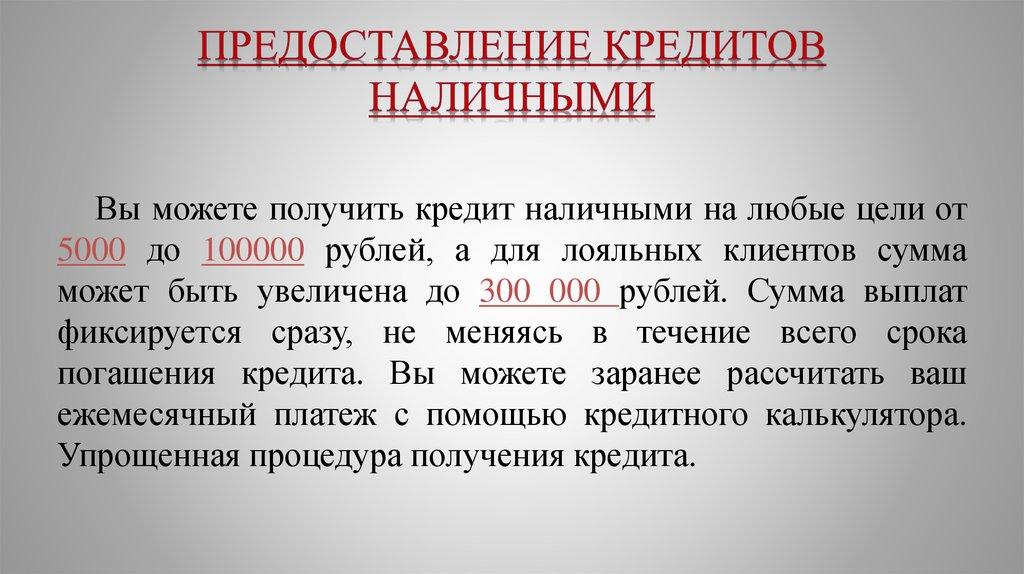 кредитный калькулятор русфинанс банка кредит наличными