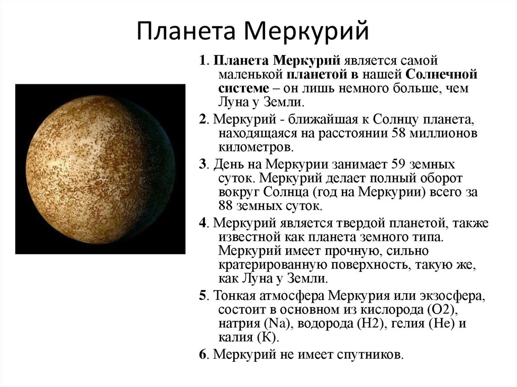 него меркурий планета описание и фото этапе планирования