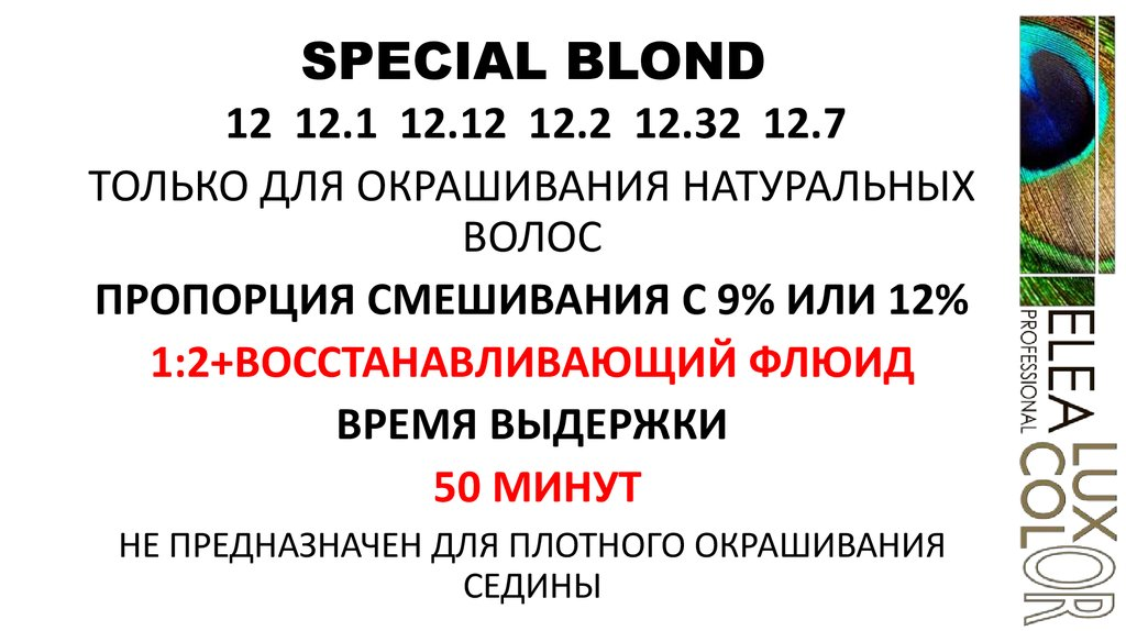 SPECIAL BLOND
