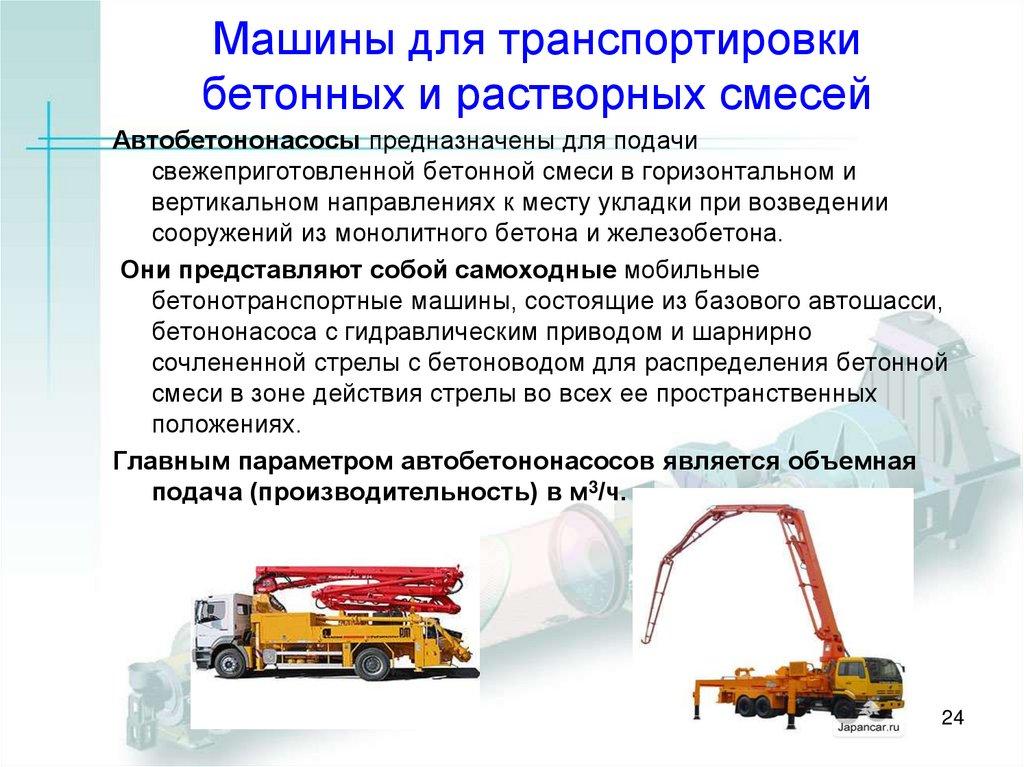 Машины для укладки бетонных смесей паспорт качества строительного раствора
