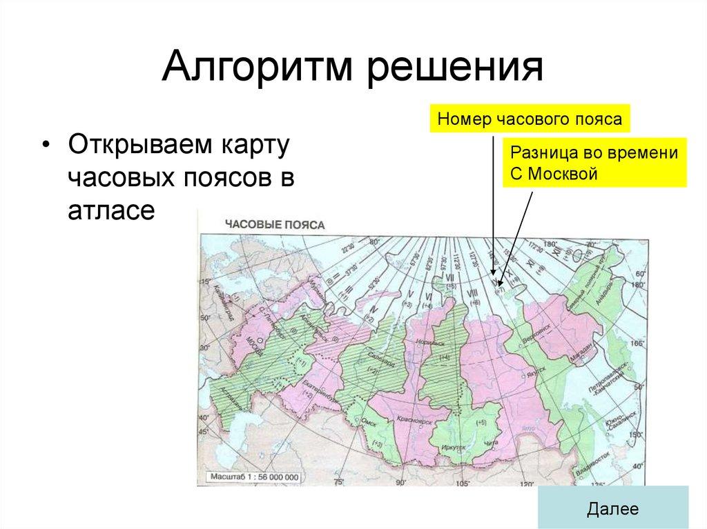 Решение задач на поясное и местное время примеры решение задач на закон сохранения импульса