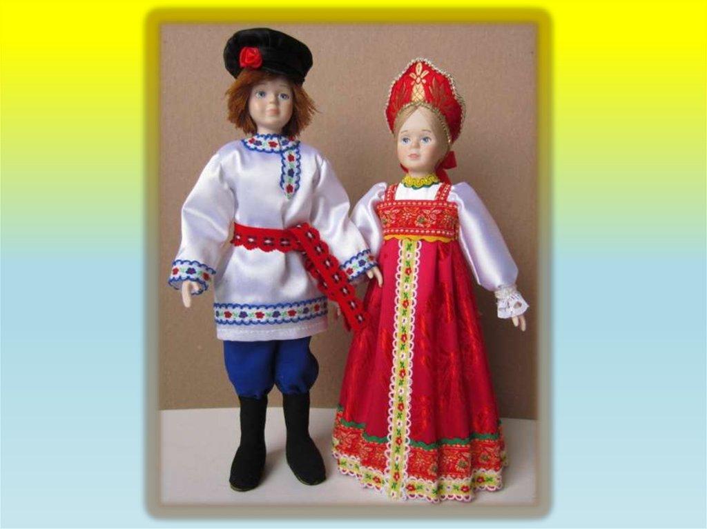 Куклы в русских народных костюмах картинки