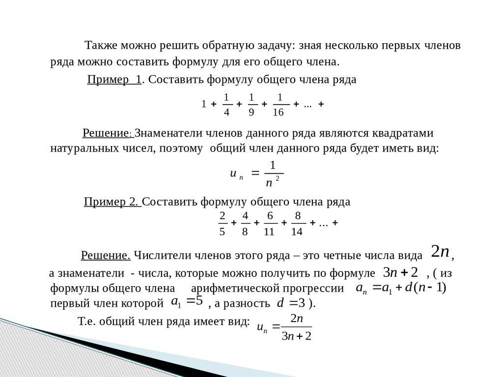 Решение задач числовым рядам нестандартные приемы решения задач