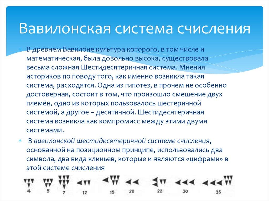 что картинки вавилонской системы счисления показывают