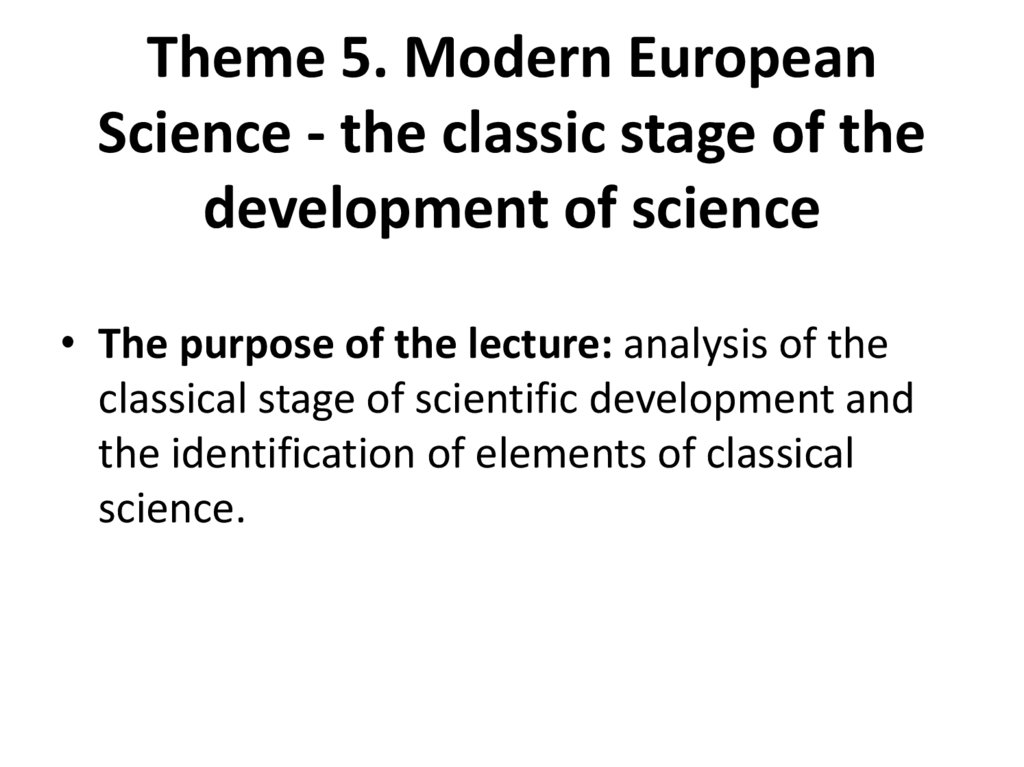 Тheme 5. Modern European Science - the classic stage of the development of science