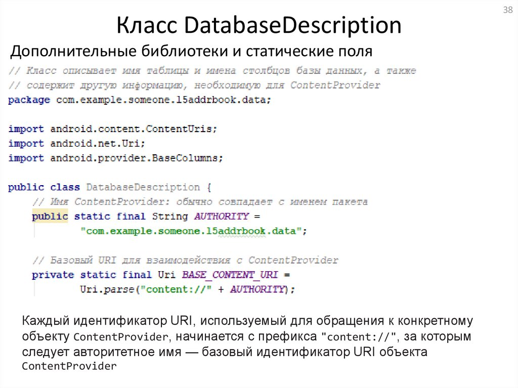 Класс DatabaseDescription