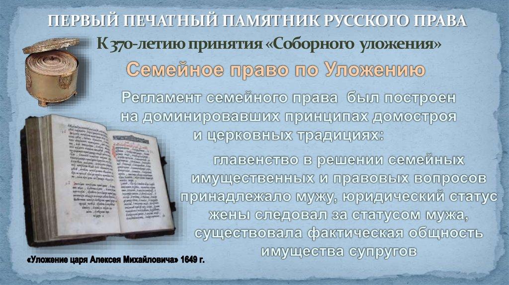 Памятники русского семейного права