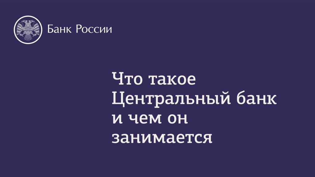 сайт банка россии онлайн взять кредит на 2 месяца без процентов