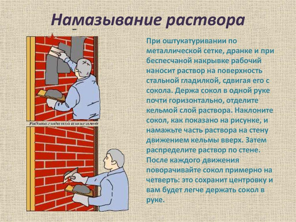 Технология штукатурных работ цементным раствором строительный шприц для раствора заполняемый