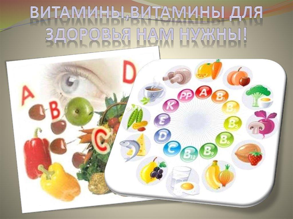 Открытки лентами, картинки витаминки для здоровья