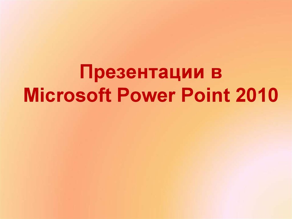 Презентации в Microsoft Power Point 2010