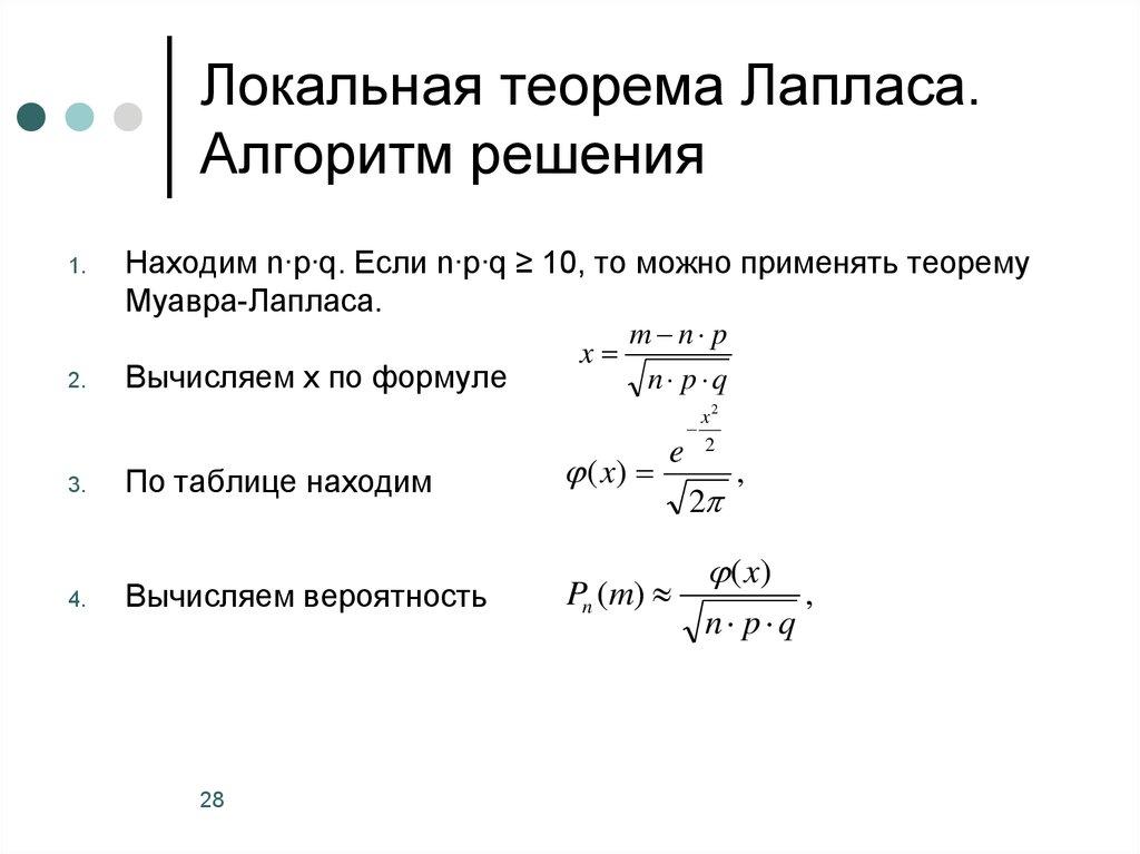 Пример решения задач на формулу лапласа кфу студенты материальная помощь