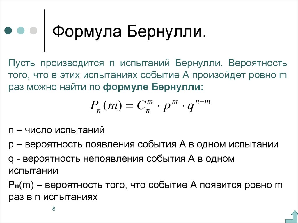 Теория вероятностей решение задач бернулли математика 4 класс демидова козлова решение задач