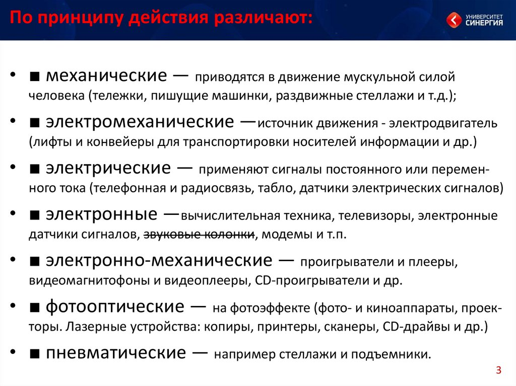 Конвейеры для транспортировки носителей информации относят к фольксваген транспортер москва московская область