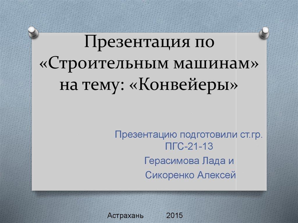 Презентация на тему ленточный конвейер видео конвейера ваз