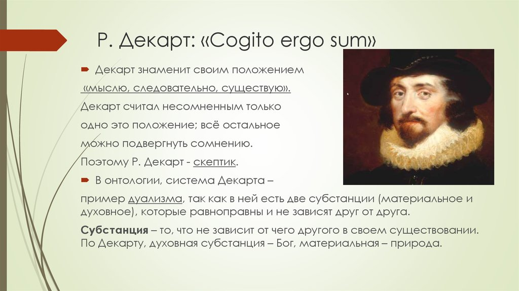 cogito ergo sum essay Cogito ergo sum, or its translation, i think, therefore i am, is a frequently-quoted line from well-known mathematician and philosopher rené descartes i've noticed that it often seems to be misunderstood this post is a brief outline of the idea and some of my thoughts on it.