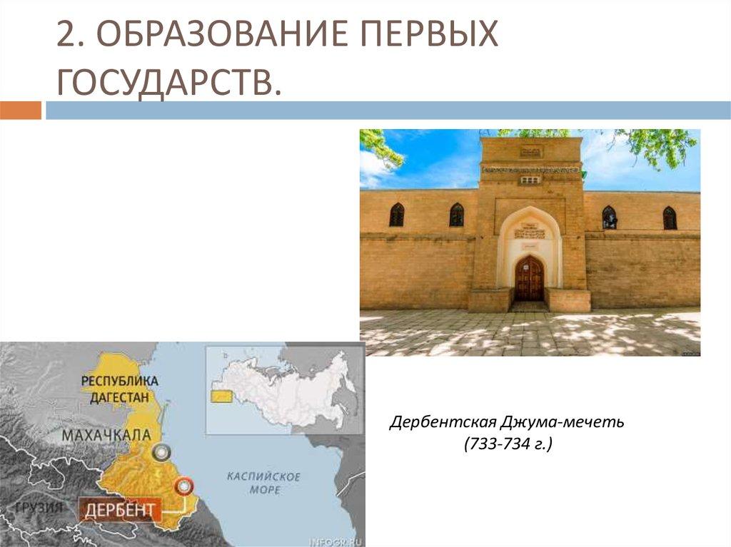 Картинки первых государств