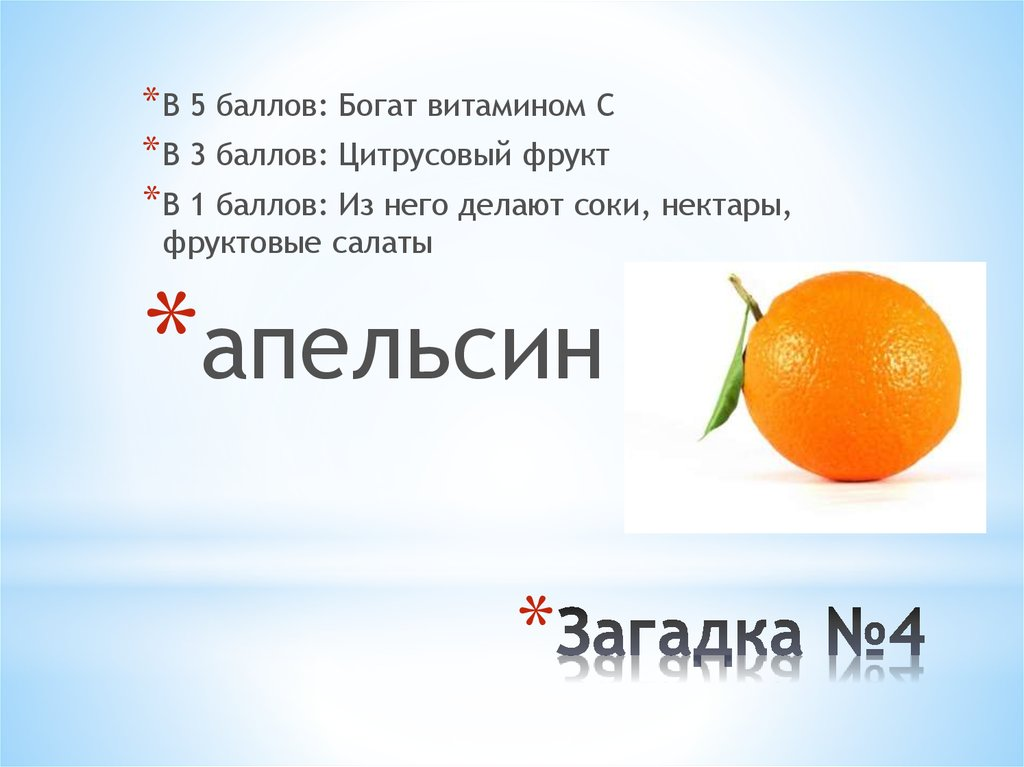 загадки про апельсин с картинками это вражина