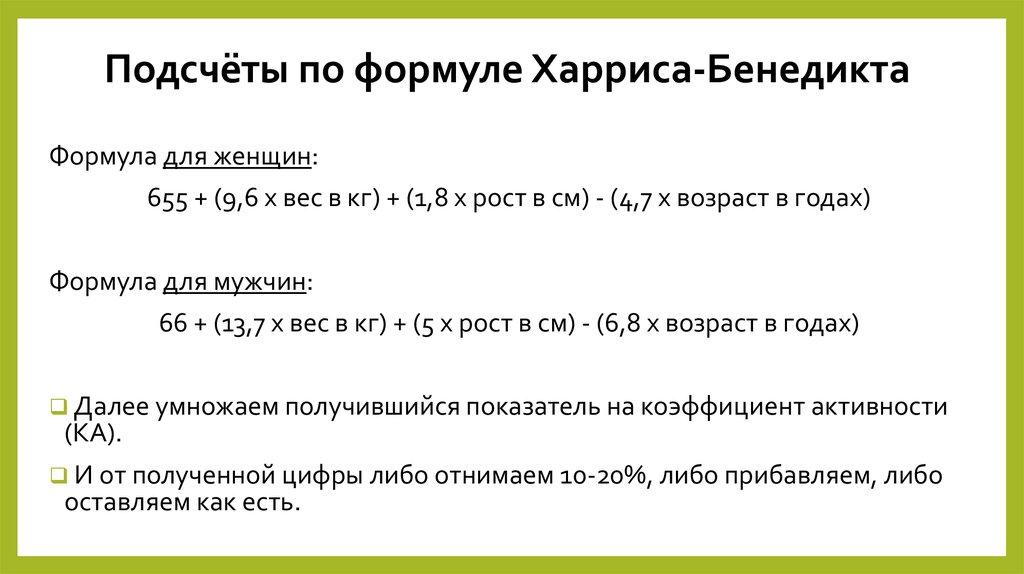 Формула Похудения По Калориям. Расчет калорий для похудения. Формула избавления от жира.