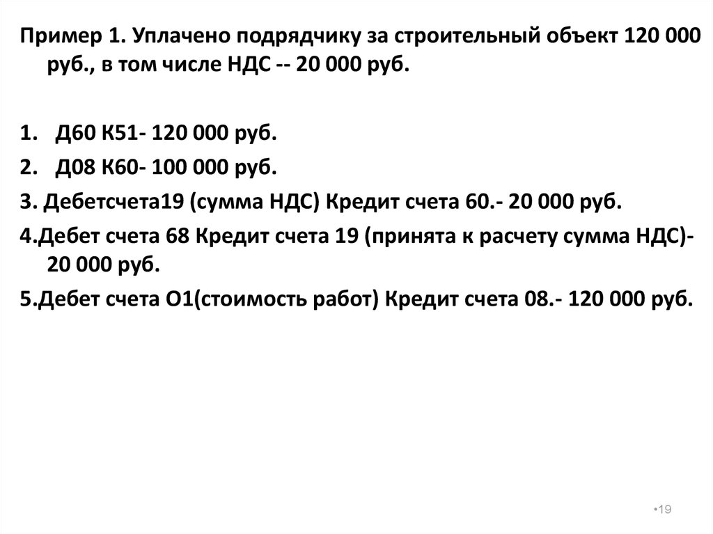Дебет 03 кредит 08