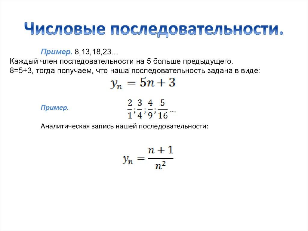 Картинка числовой последовательности