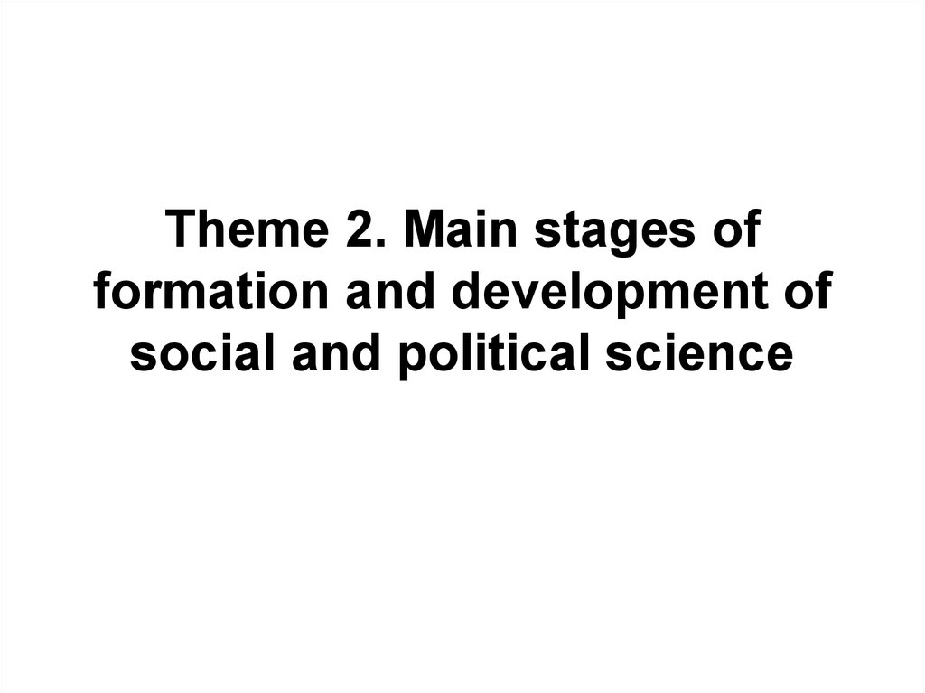 Theme 2. Main stages of formation and development of social and political science