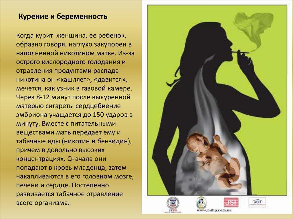 Беременность и пассивное курение марихуаны вредит ли марихуана печень
