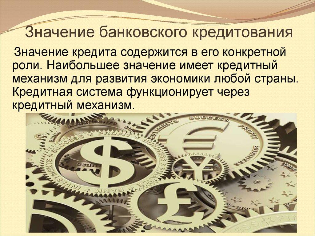 встречается банковский кредит его роль в экономике картинки букеты