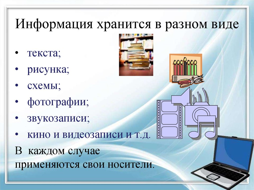 Картинки по хранению информации