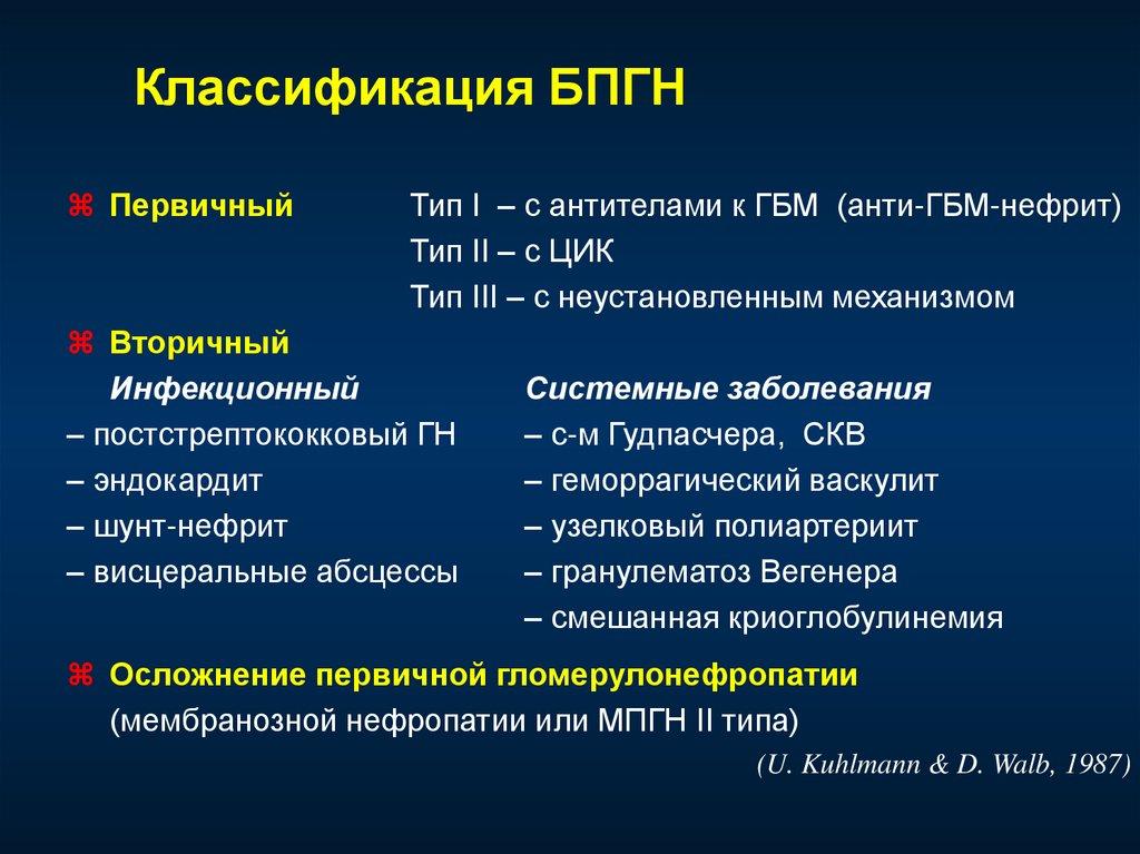 Клинико-морфологическая характеристика и течение инфаркта ...