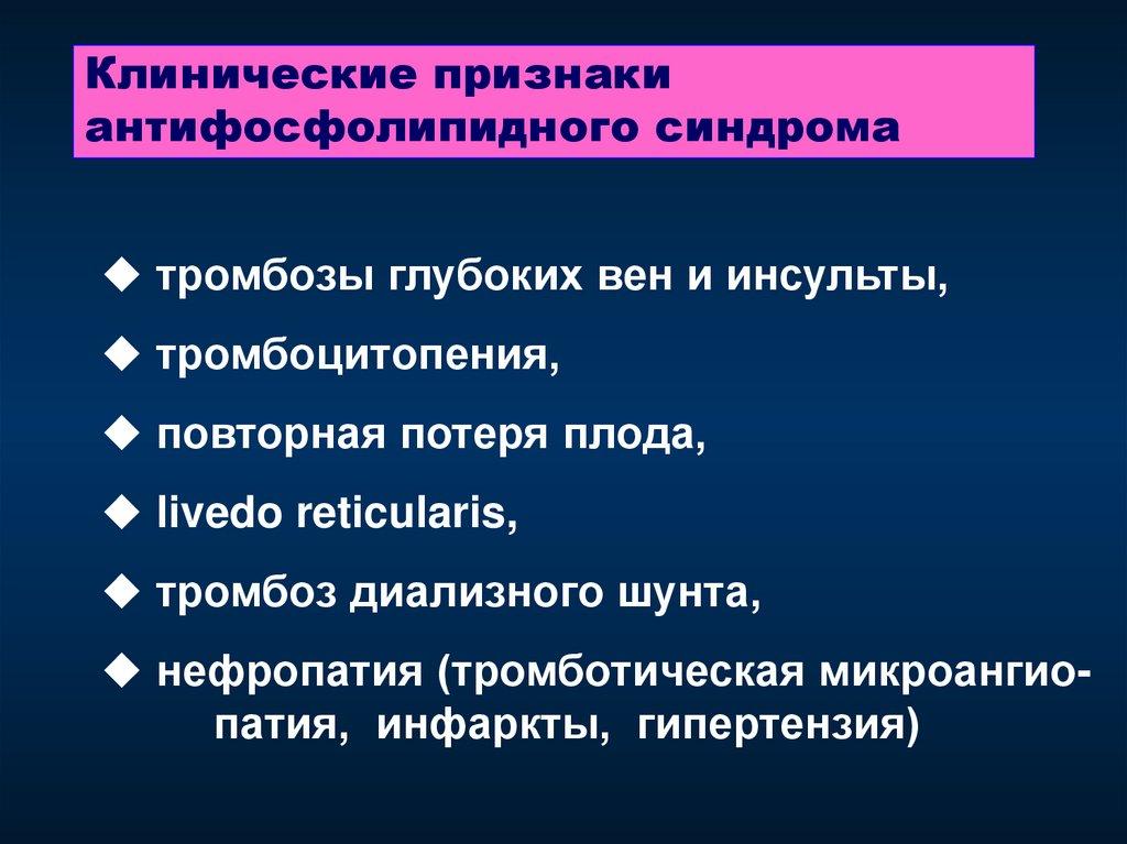 Клинико-морфологические формы гипертонической болезни, их ...