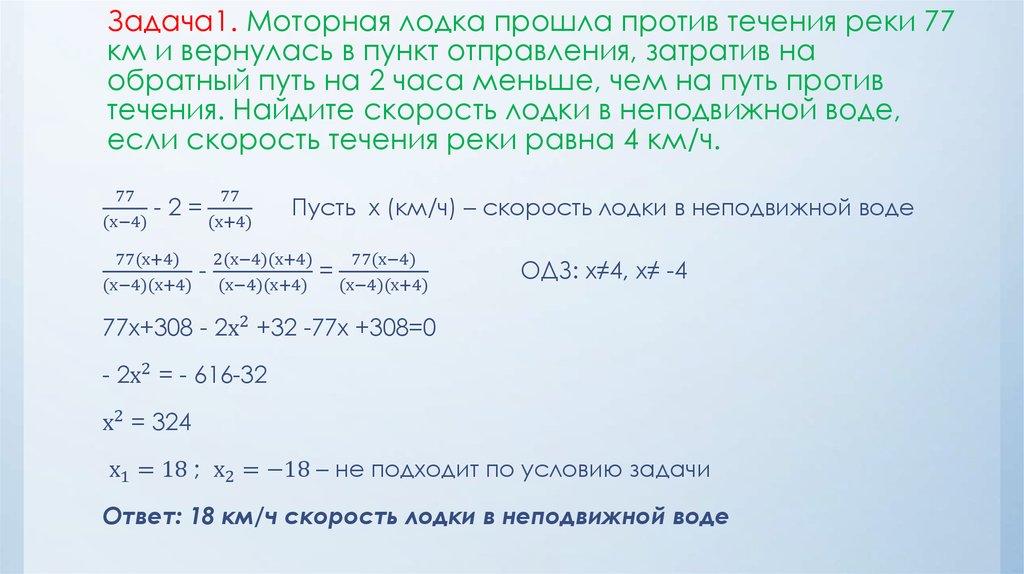 Решение задачи лодка прошла 18 подходы к решению задач планирования производства