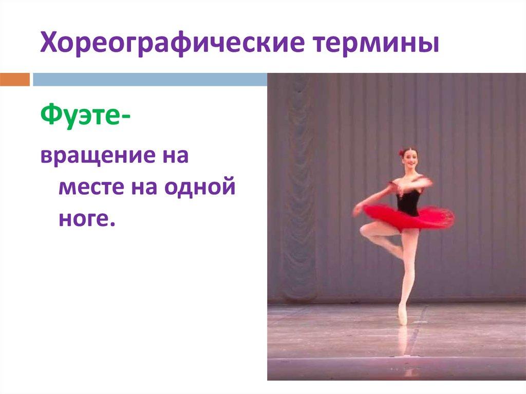 Балет термины и картинки женский
