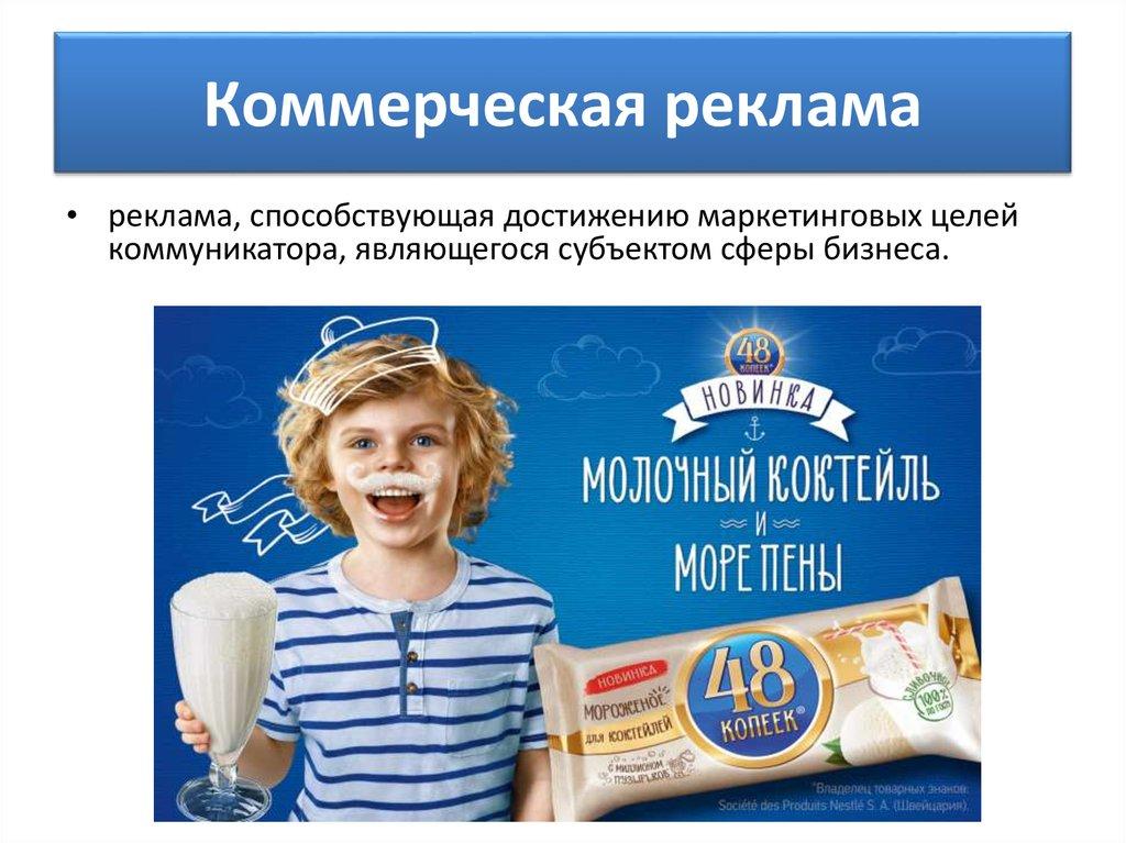 Картинки коммерческой рекламы