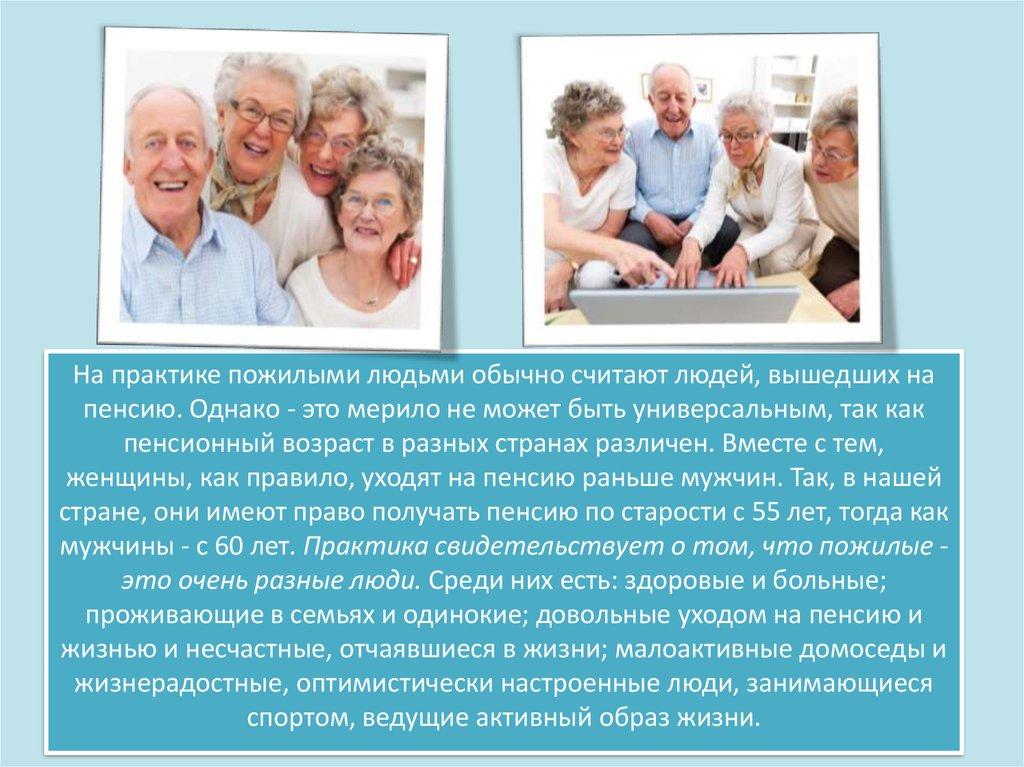 Модели социальной работы с пожилыми людьми в отдельных странах белла потемкина фото