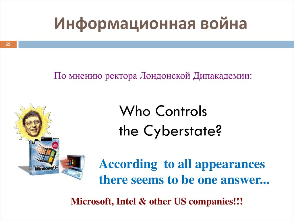 Who Controls the Cyberstate?