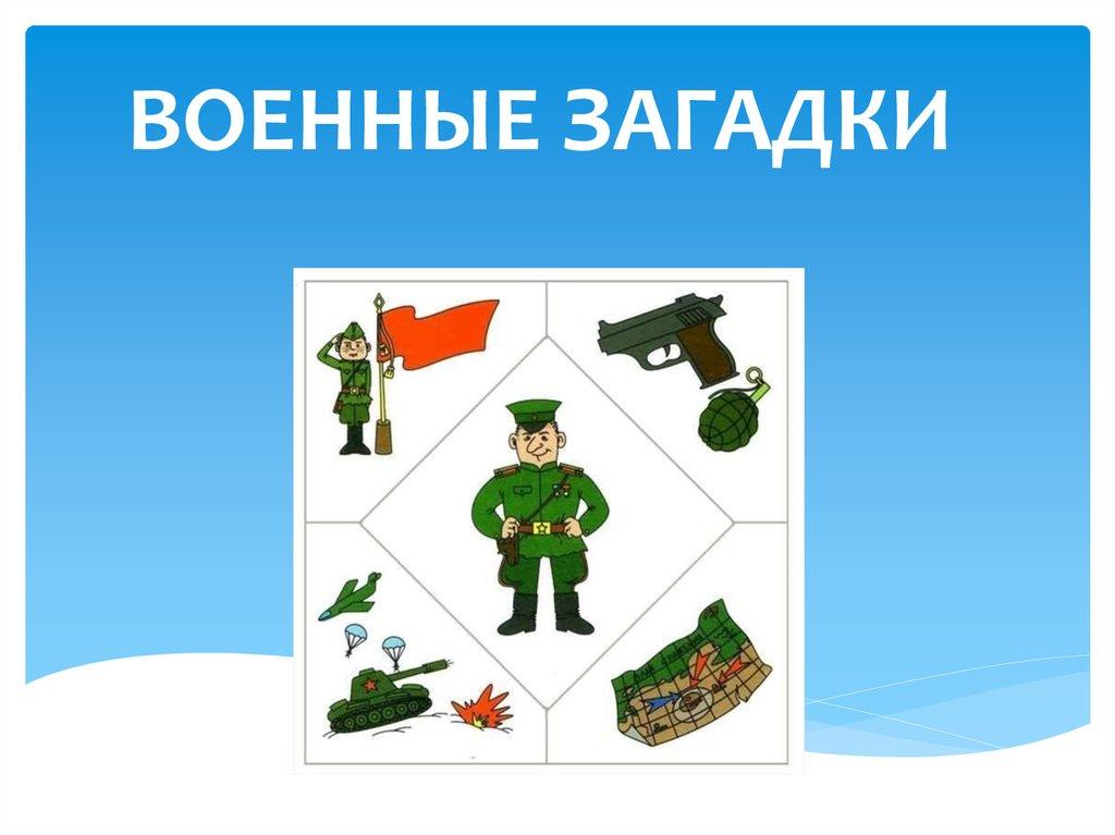 картинки по сказке солдатская загадка