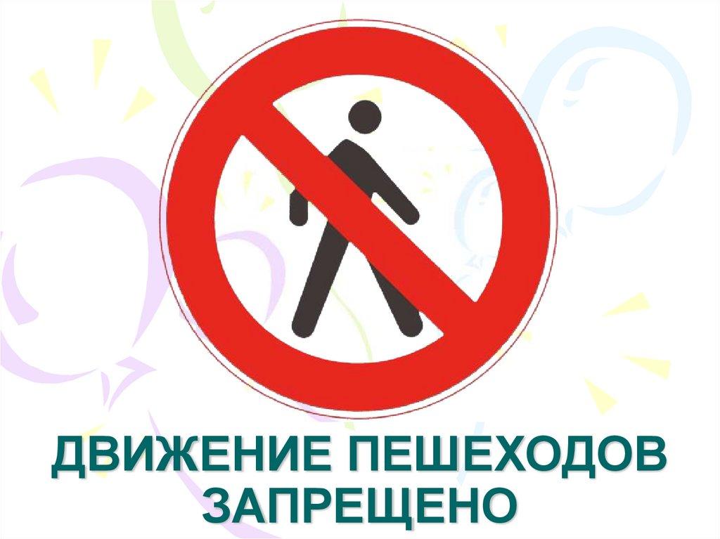 Знак переход запрещен картинка