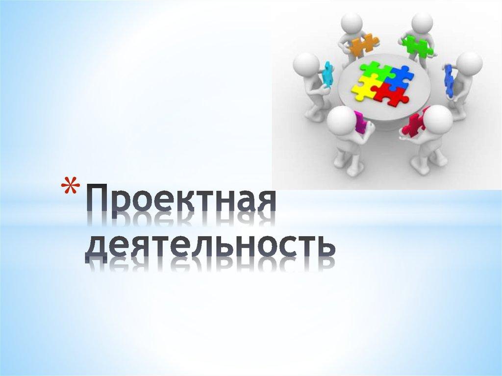 Проектная деятельность. (Тема 1) - online presentation