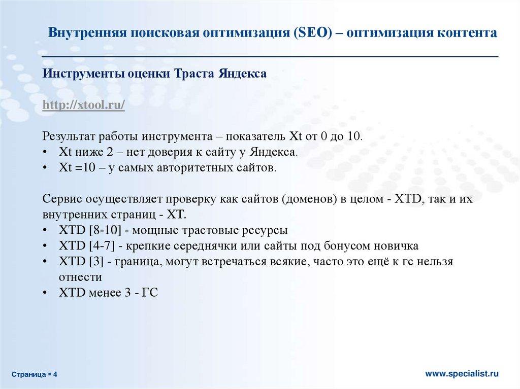 Проверка текста на оптимизация для seo справочник интернет рекламы