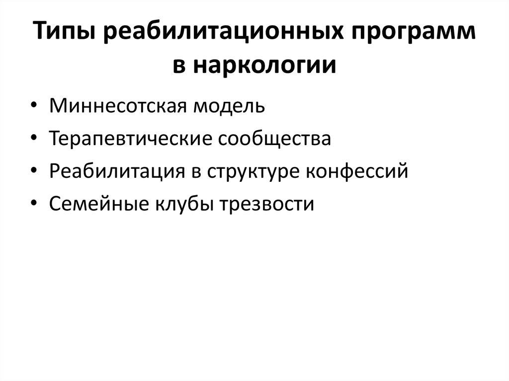 Виды наркологии алкоголизм украины
