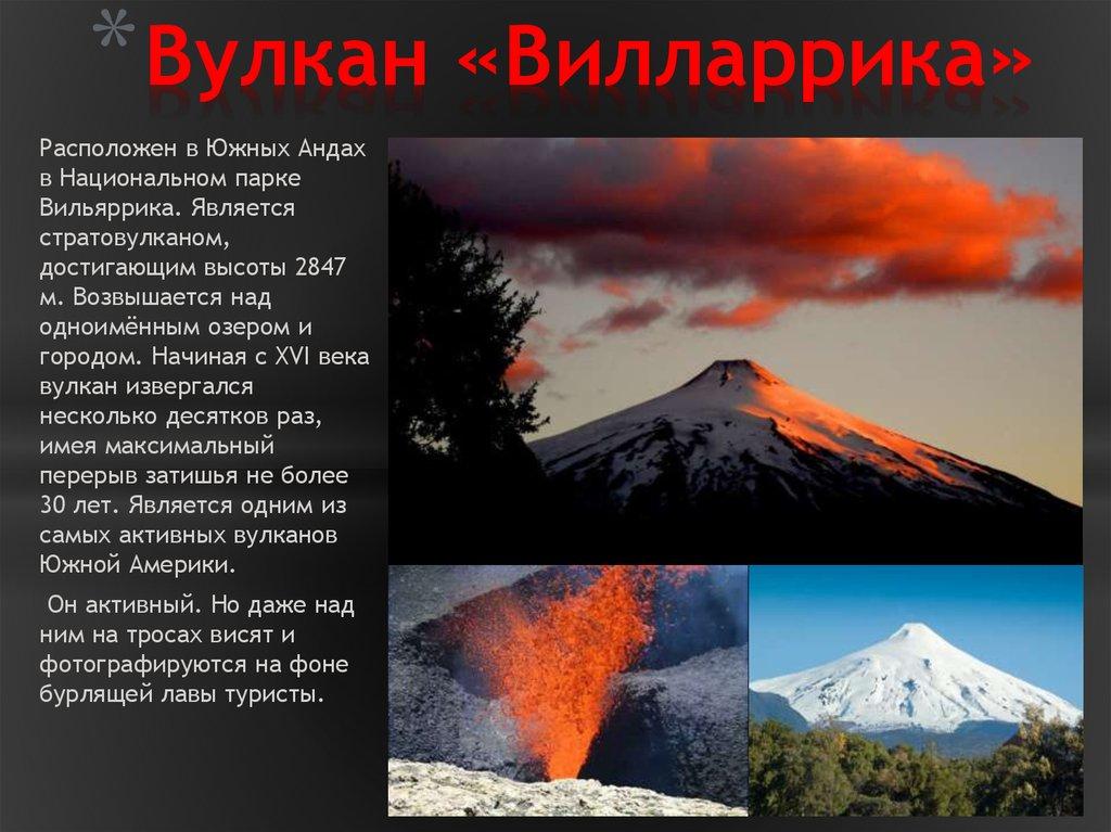 название вулканов и картинки зависимости