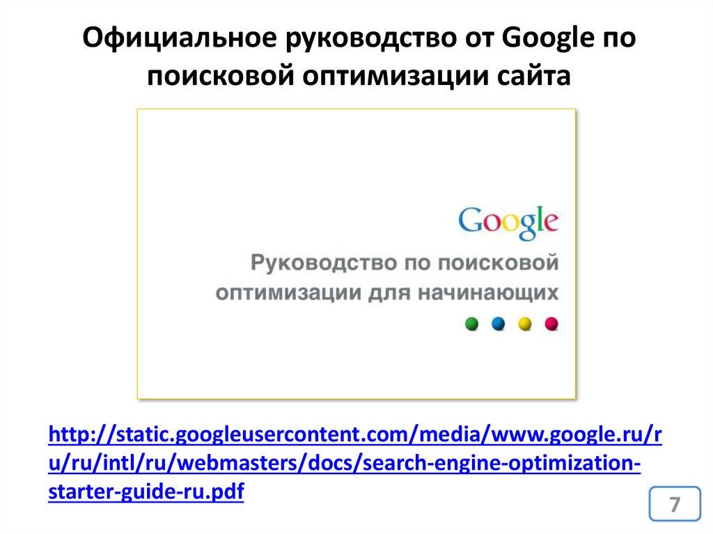 поисковая оптимизация сайта pdf