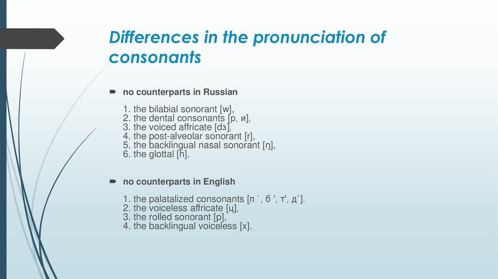 Differences in the pronunciation of consonants