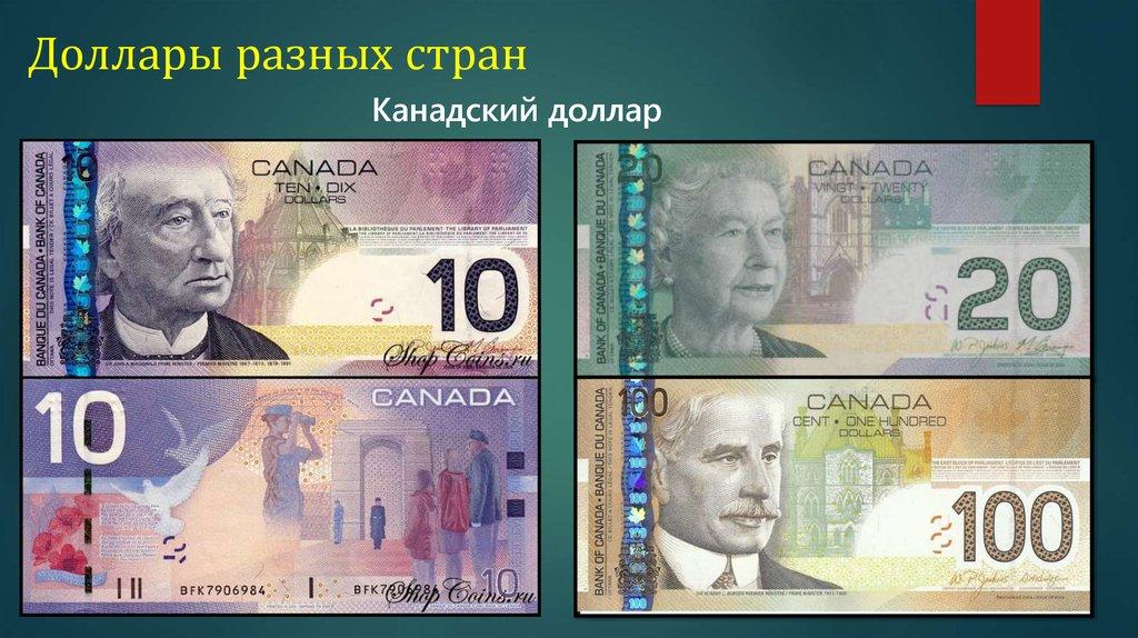 валюта разных стран мира фото и названия новый вид секса