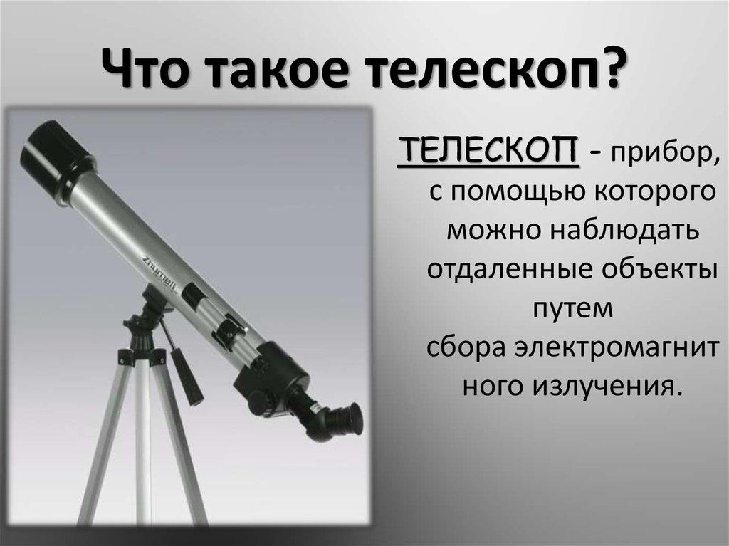 которыми стихи про телескоп вообще